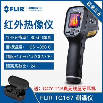 美国菲力尔 红外热成像仪 FLIR TG167红外线热成像仪/测温仪/60*80像素