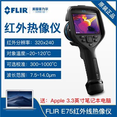 美国菲力尔FLIR 红外热像仪FLIR E75 42°夜视仪手持式热成像仪 原装正品