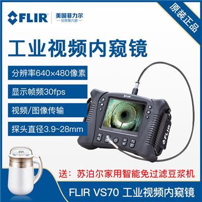 美国菲力尔FLIR  FLIR VS70工业视频内窥镜