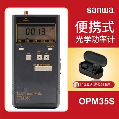 日本三和 光学功率计 OPM35S