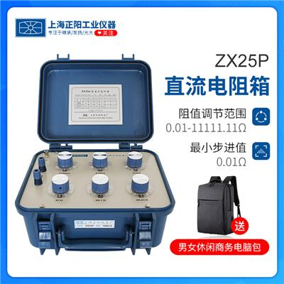 上海正阳  ZX25P直流电阻箱(六组开关)