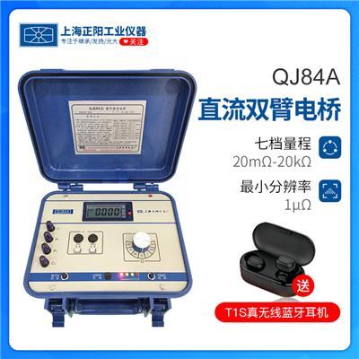 上海正阳  QJ84A数字直流双臂电桥(携带式)