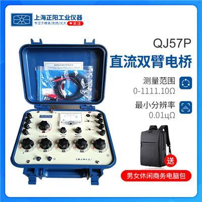 上海正阳  QJ57P直流双臂电桥