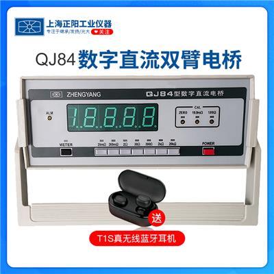 上海正阳  QJ84数字直流双臂电桥