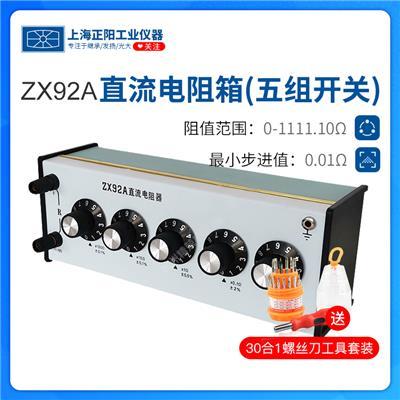 上海正阳  ZX92A直流电阻箱(五组开关)
