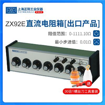 上海正阳  ZX92E直流电阻箱[出口产品]