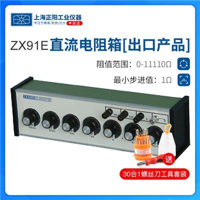 上海正阳  ZX91E直流电阻箱[出口产品]