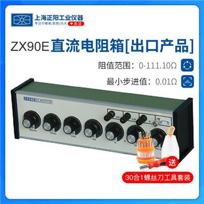 上海正阳  ZX90E直流电阻箱[出口产品]