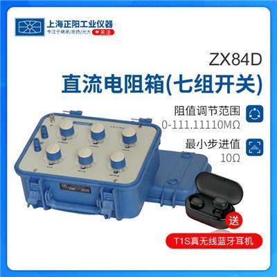 上海正阳  ZX84D直流电阻箱(七组开关)