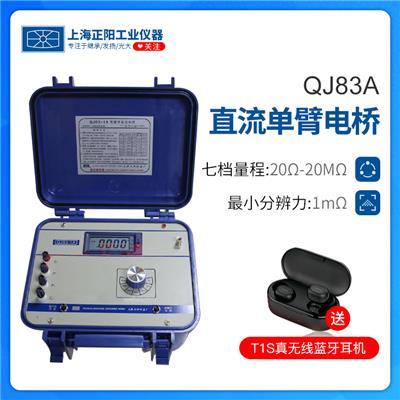 上海正阳  QJ83A数字直流单臂电桥(携带式)