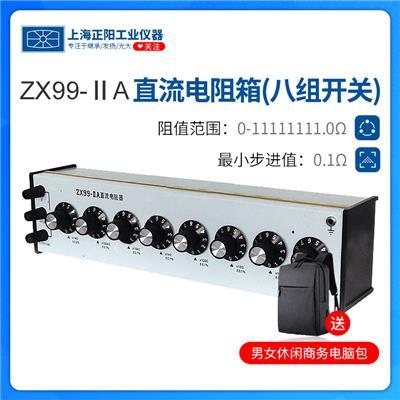 上海正阳  ZX99-ⅡA直流电阻箱(八组开关)