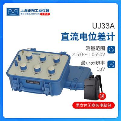 上海正阳  UJ33A直流电位差计