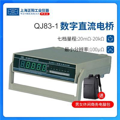上海正阳  QJ83-1数字直流电桥