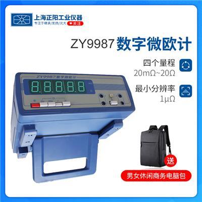上海正阳  ZY9987数字微欧计