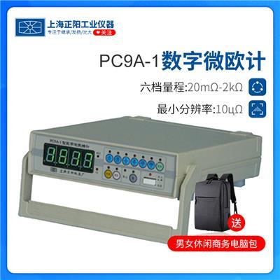 上海正阳  PC9A-1数字微欧计