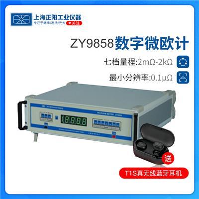 上海正阳  ZY9858数字微欧计(0.1µΩ)