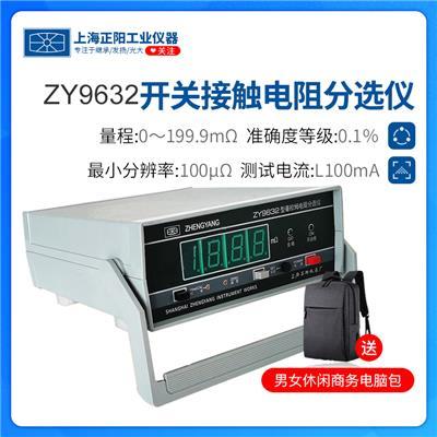 上海正阳  ZY9632开关接触(mΩ)电阻分选仪(经济型)