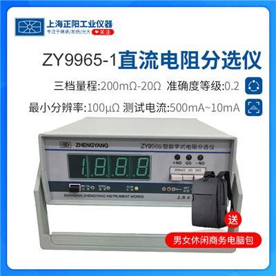 上海正阳  ZY9965-1直流电阻分选仪(三量程小电流经济型)