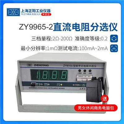 上海正阳  ZY9965-2直流电阻分选仪(三量程小电流经济型)