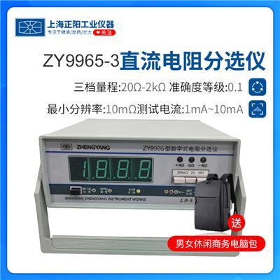 上海正阳  ZY9965-3直流电阻分选仪(三量程小电流经济型)