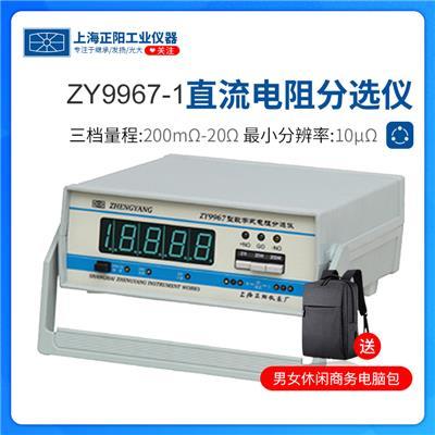 上海正阳  ZY9967-1直流电阻分选仪(三量程小电流经济型)