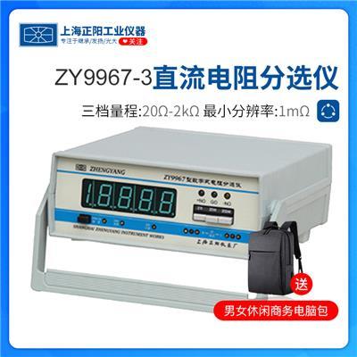 上海正阳  ZY9967-3直流电阻分选仪(三量程小电流经济型)