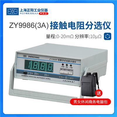 上海正阳  ZY9986(3A)继电器触点接触电阻分选仪