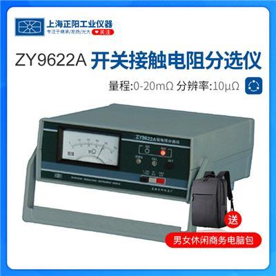 上海正阳  ZY9622A开关接触(mΩ)电阻分选仪(经济型)