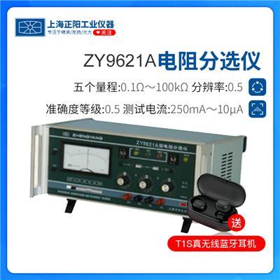 上海正阳  ZY9621A电阻(百分率)分选仪