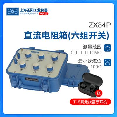 上海正阳  ZX84P直流电阻箱(六组开关)