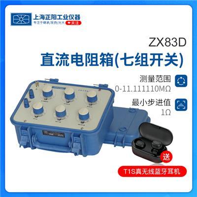 上海正阳  ZX83D直流电阻箱(七组开关)