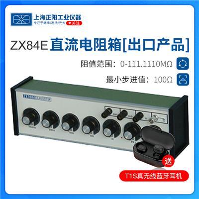 上海正阳  ZX84E直流电阻箱[出口产品]