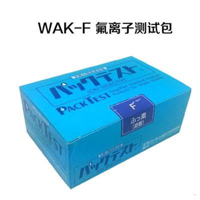 日本共立WAK-F氟离子测试包