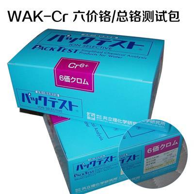 日本共立 六价铬测试包 WAK-CR6+,50包/盒