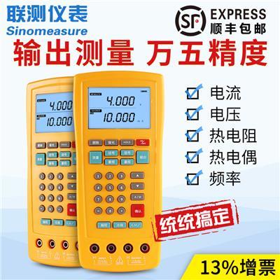 联测 SIN-C800 模拟信号发生器 信号源 过程校验仪