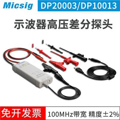 Micsig麦科信 示波器高压差分探头 DP20003(5600V 100MHZ)