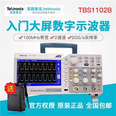 泰克Tektronix 入门大屏数字示波器  TBS1102B