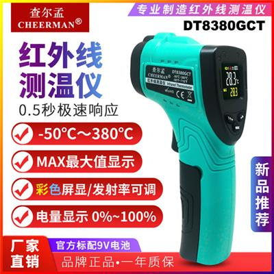 查尔孟 红外线测温仪 DT8380GCT