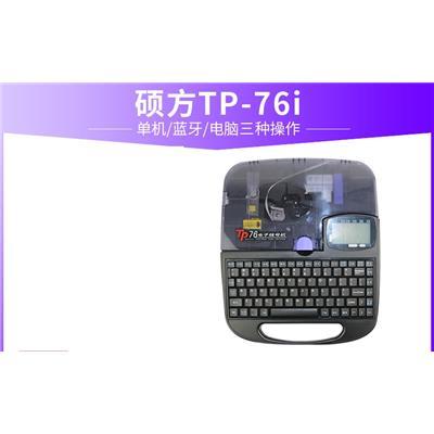 硕方TP76i线号机