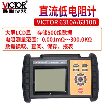 Victor胜利VC6310A直流低电阻微欧计欧姆计台式电阻测试仪表