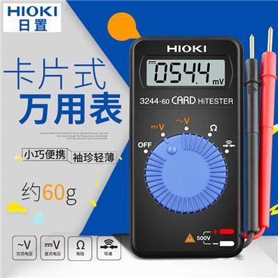 日本日置HIOKI 3244-60 卡片型万用表