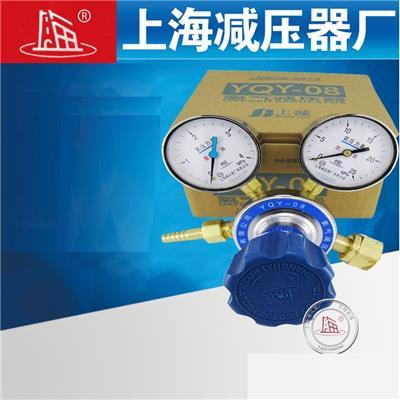 上海减压器厂 YQY-08 上减牌 氧气减压器 减压阀 氧气表