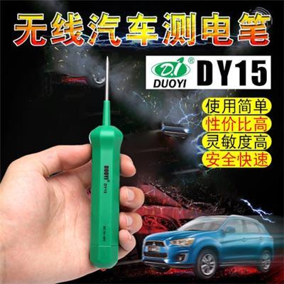 多一DUOYI  DY15 无线汽车测电笔