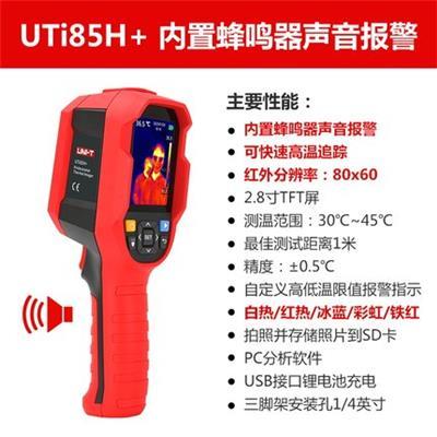 优利德UTi85H+红外线热像仪测温高精度热成像仪手持热感成像仪