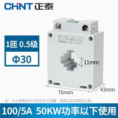正泰交流电流互感器BH-0.66ⅠB 100/5 1匝 φ30 0.2级