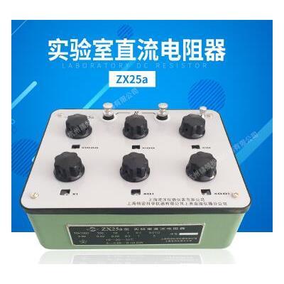 上海澄洋ZX25a直流电阻箱