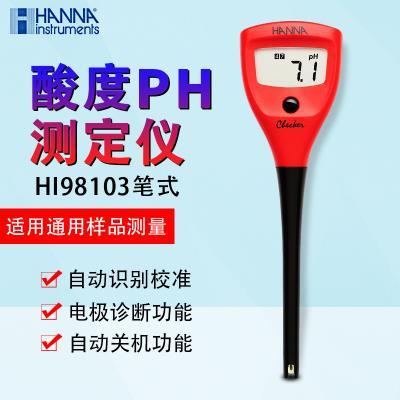 HANNA意大利哈纳HI98103 笔式酸度测定仪 酸度pH计