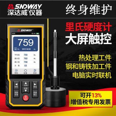 深达威SW-6220便携里氏硬度计洛氏布式维氏热处理金属检测测试仪