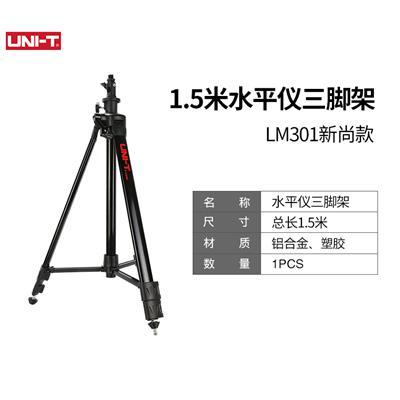 优利德LM301  1.5米水平仪三脚架带升降杆水平仪支架三角架铝合金架子