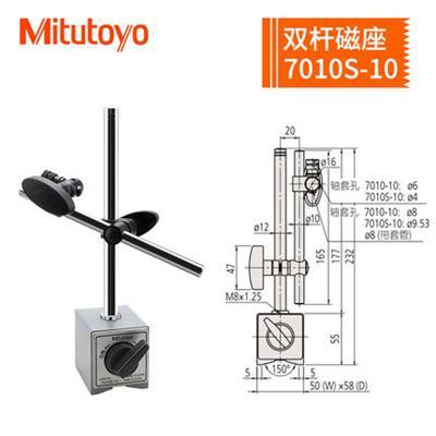日本三丰MITUTOYO磁性表坐7010S-10磁力百分表座